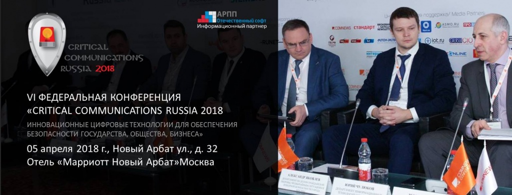 АРПП_CRITICAL COMMUNICATIONS RUSSIA 2018.jpg